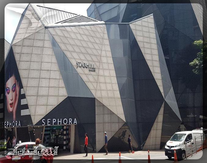 مرکز خرید استار هیل کوالالامپور _ آسمان آبی