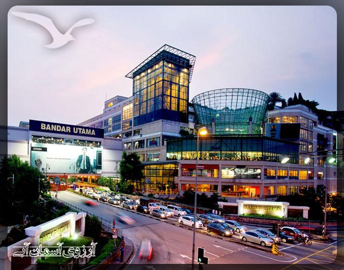 مرکز خرید وان اوتاما کوالالامپور _ آسمان آبی