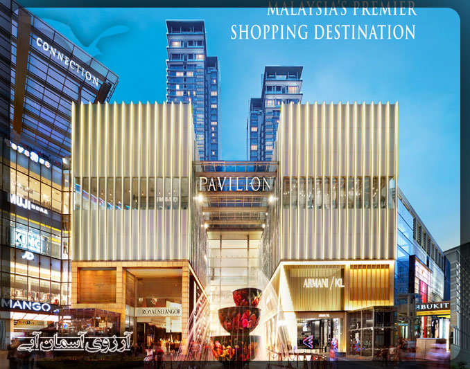 مرکز خرید پاویلیون کوالالامپور _ آسمان آبی