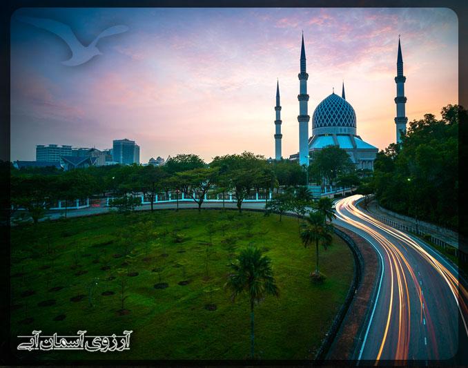 مسجد آبي كوالالامپور _ آسمان آبي