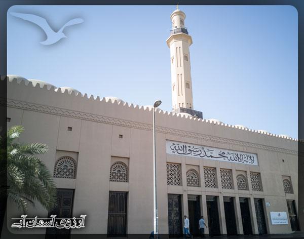 مسجد-بزرگ-دبي