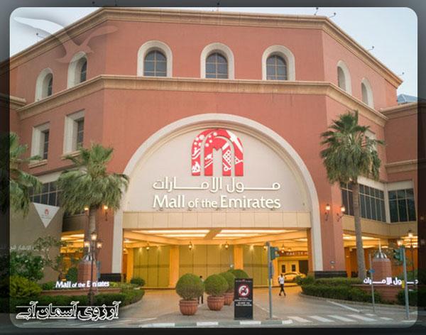 مركز-خريد-امارات-دبي