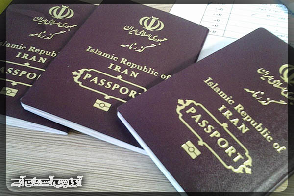 اخذ پاسپورت و گذرنامه